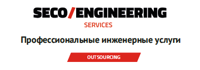 SECO Engineering Russia
